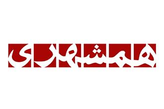 تعرفه آگهی روزنامه همشهری