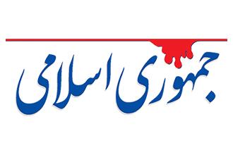 تعرفه آگهی روزنامه جمهوری اسلامی