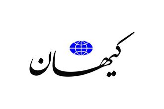 تعرفه آگهی روزنامه کیهان