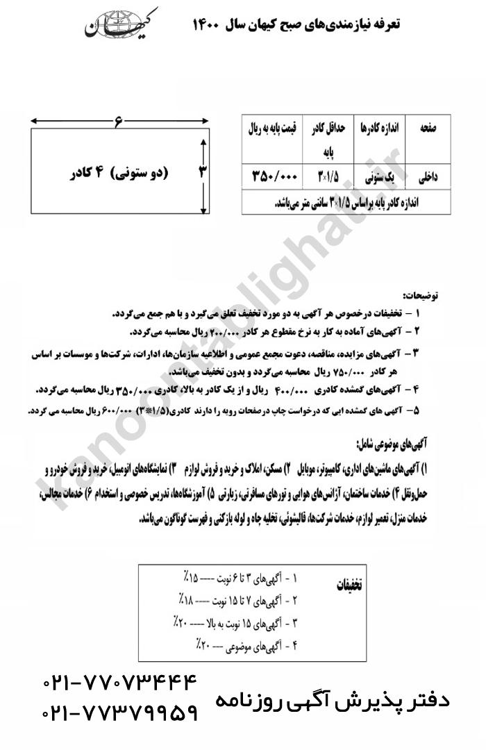 تعرفه نیازمندی روزنامه کیهان