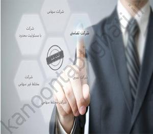انواع شرکت های تجاری
